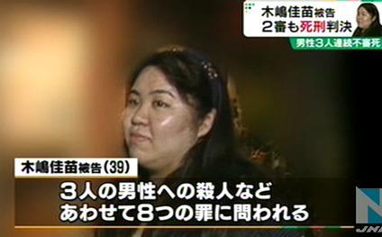 青酸カリで夫を殺害?殺人容疑で67歳妻を逮捕 結婚と死別4回