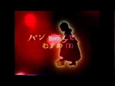 パンをふんだ娘 主題歌.wmv - YouTube