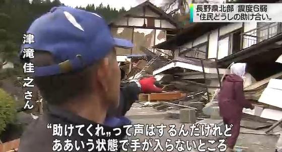 長野県白馬村の地震で下敷きになった女性、近所の人の素早い対応で奇跡的に救出される