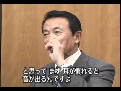 麻生太郎 ch 090730 #42「英語マスターの近道」 - YouTube