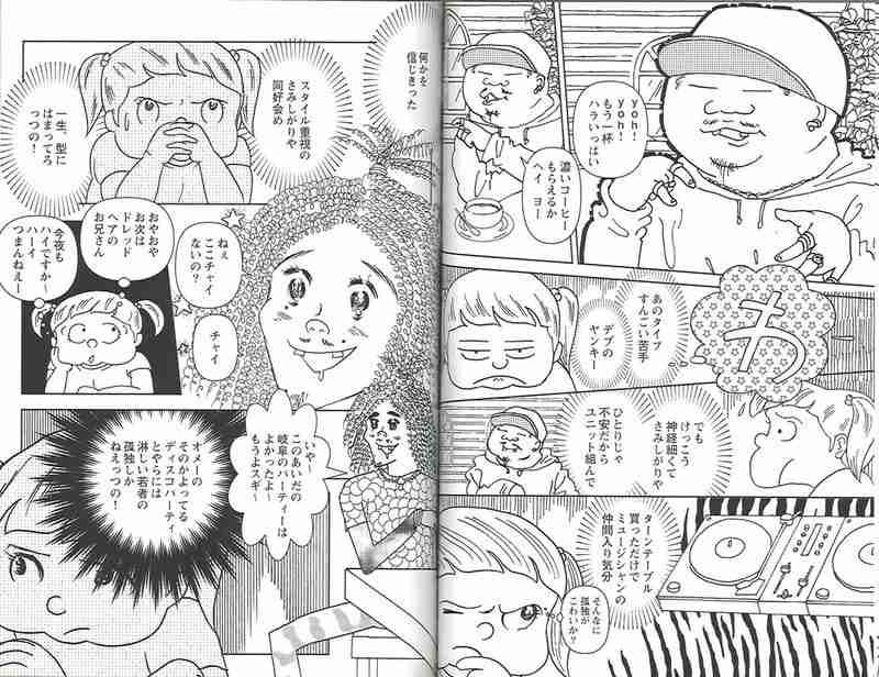 マイナーでのオススメ漫画(少女、少年どちらでもOK)