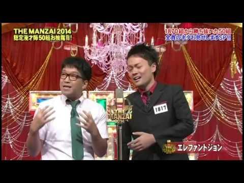 エレファントジョン THE MANZAI 2014 - YouTube
