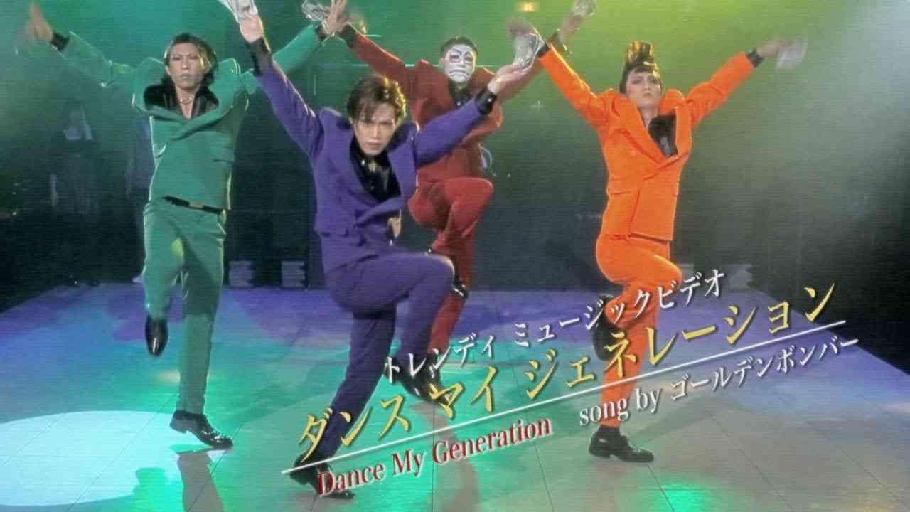 ゴールデンボンバー「Dance My Generation」FULL PV【GOLDEN BOMBER】 - YouTube