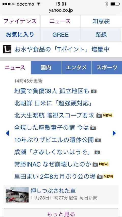 里田まいとカントリー・ガールズヤフートップwwwwww : ハロプロ×LIFE