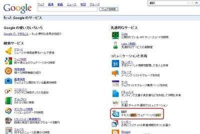 これで英語のホームページも大丈夫!「Google 翻訳」の使い方 | nanapi [ナナピ]