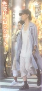 吉高由里子とRADWIMPS野田洋次郎 代官山で最先端ファッションデート