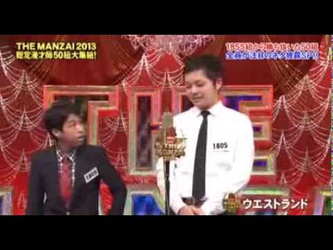 THE MANZAI 2013 ㉗ ウエストランド - YouTube