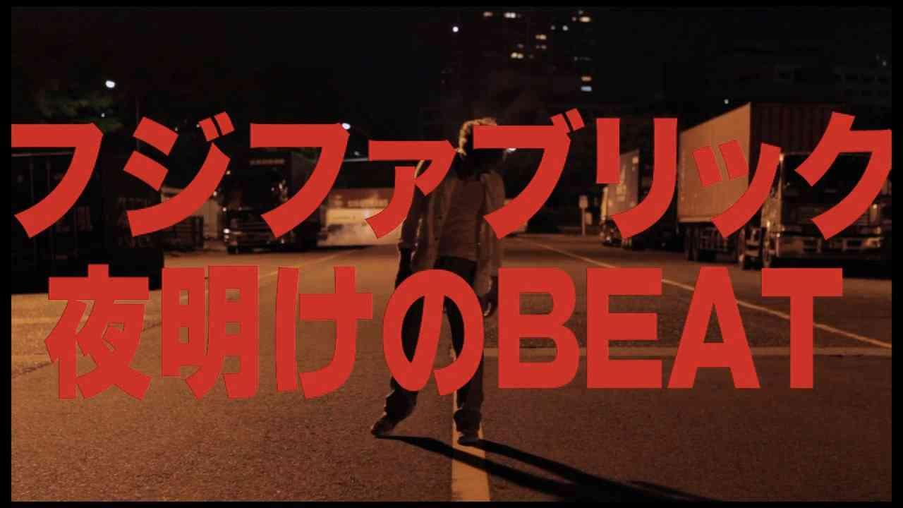 夜明けのBEAT フジファブリック on Vimeo