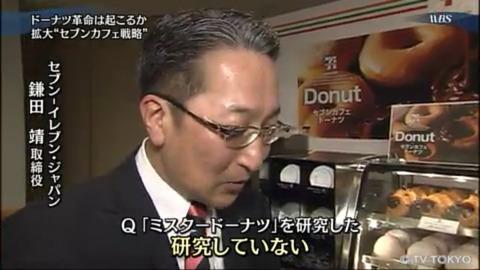 セブン側が「ミスタードーナツ」のパクり疑惑に対し「ドーナツとは丸くて甘くて穴の開いたもの」と正論