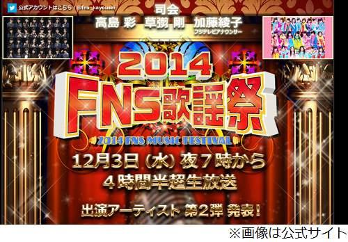 「FNS歌謡祭」出演者第2弾発表、ゴールデンボンバーやふなっしーなど。 | Narinari.com
