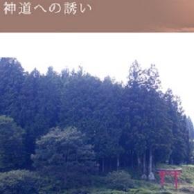 神社本庁が安倍の地元で鎮守の森を原発に売り飛ばし!反対する宮司を追放|LITERA/リテラ 本と雑誌の知を再発見
