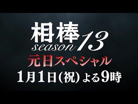 【相棒season13】 第10話 元日SP予告A(50秒) - YouTube