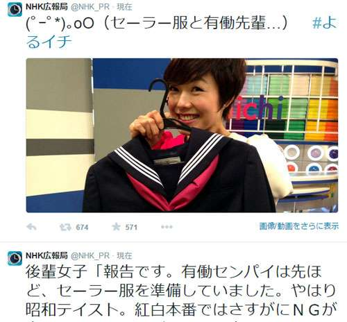 NHK有働由美子アナ本気のセーラー服 - 芸能ニュース : nikkansports.com