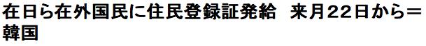 ◇ザイニチ朗報◇ 韓国、在日ら在外国民に住民登録証発給 2015年1月22日から / 正義の見方