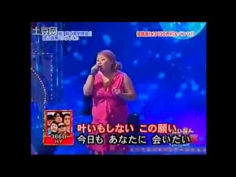 HY 366日を渡辺直美が熱唱!! 芸人歌が上手い王座 - YouTube