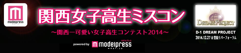 関西女子高校生ミスコン2014 - モデルプレス D-1 dream project