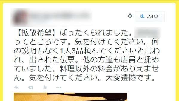 「ぼったくられました」新宿の居酒屋での出来事を告発したツイートが一晩で17,000回以上RTされ話題に | ネットニュースのB.N.J