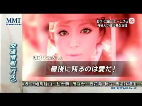 浜崎あゆみ 義援金3,500万円寄付 - YouTube