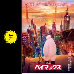 ベイマックス   映画の感想・評価・ネタバレ Filmarks