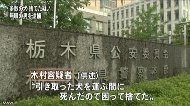 栃木県 多数の犬の死骸見つかった事件 男を逮捕