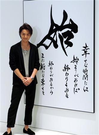「書道8段を取得した時期」はNG!EXILE・TAKAHIRO、初個展での怪しい質問規制