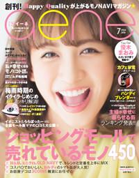 ママ向け雑誌「aene」、休刊を発表