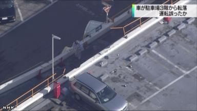 立体駐車場3階から車転落…女性死亡