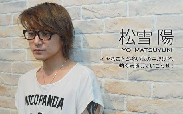 松雪泰子の弟でミュージシャンの松雪陽を逮捕、タクシー運転手に暴行の疑い