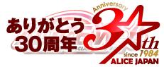 アリスJAPAN official website