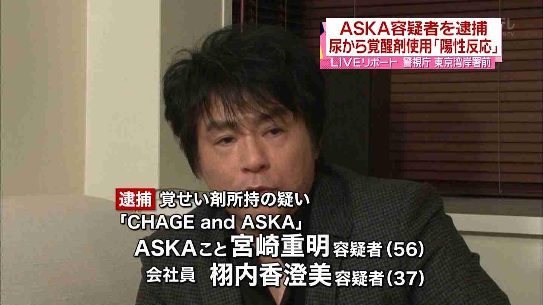 ASKA、妻の強い希望で入院延期「薬物治療費は計150万円」
