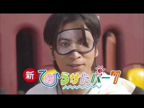 CM ひらかたパーク「目隠しライド」篇 岡田准一 超ひらパー兄さん - YouTube