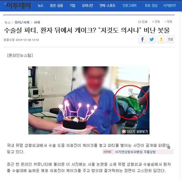 """韓国・有名整形外科「手術室」で院長誕生日パーティーの物議 横たわる「患者」放置、""""手術服""""でケーキ、ロウソクの炎吹き消す(1/2ページ) - 産経ニュース"""
