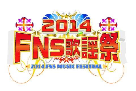「2014 FNS歌謡祭」は大苦戦の15.4% 同時間帯に人気番組、視聴者分散か