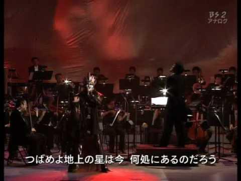 デーモン小暮閣下「地上の星」with群馬交響楽団 - YouTube