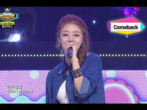 Lip Service - Puppy Love, 립서비스 - 유치뽕, Show Champion 20141015 - YouTube