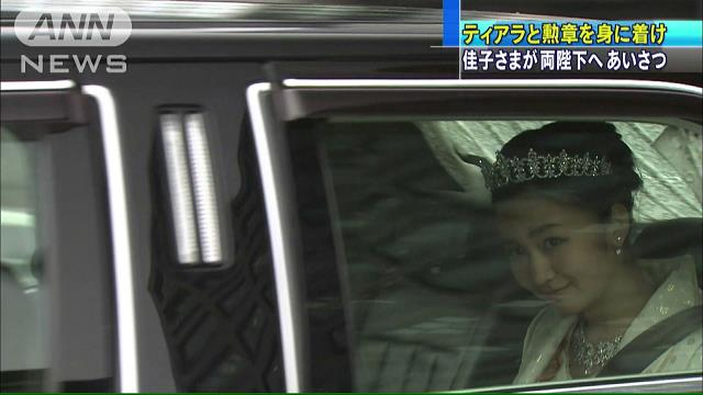 佳子さま20歳誕生日 ティアラ姿で両陛下へあいさつ