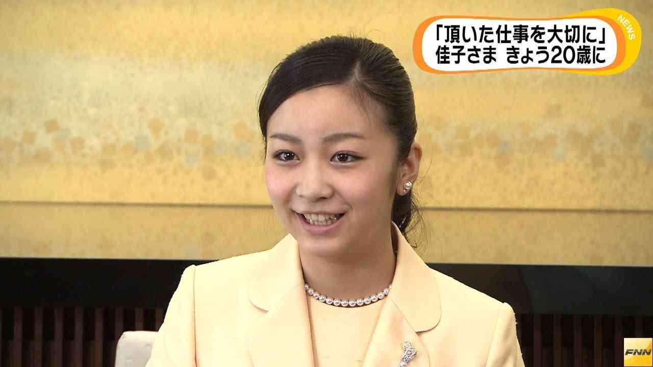 秋篠宮ご夫妻の次女・佳子さま、20歳の誕生日 成年皇族仲間入り(14/12/29) - YouTube