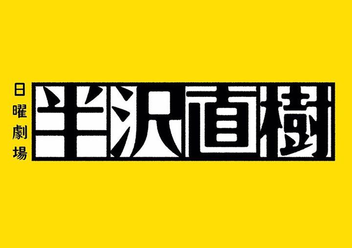 TBSが『半沢直樹』続編を決断 堺雅人に三行半で白羽の矢が立った西島秀俊