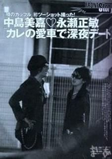 「売れ残らなくてよかった」中島美嘉、ライブで結婚報告