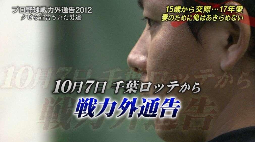 新山千春、西武・黒田コーチと離婚…最後の家族旅行も終え終止符