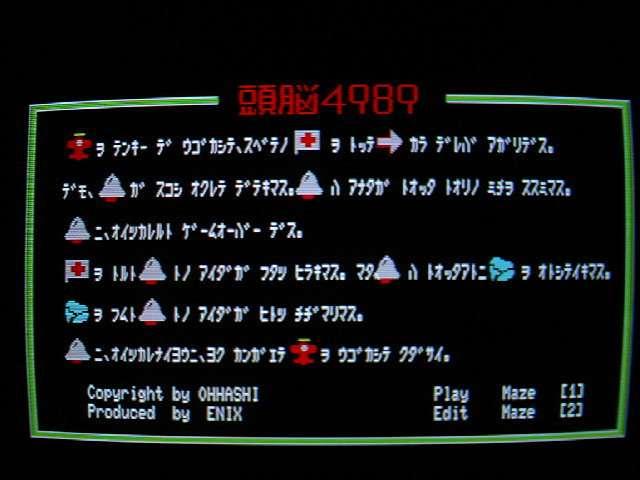PC88用ゲーム 頭脳4989 (エニックス ENIX)1984年|コオロギ養殖のブログ(レトロPCルーム)