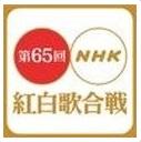 【実況】第65回NHK紅白歌合戦