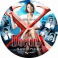 【感想】「ドクターX~外科医・大門未知子〜」最終回