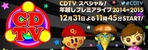 【実況】CDTVスペシャル!年越しプレミアライブ2014→2015