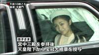 二十歳の佳子さま 天皇陛下から宝冠大綬章(日本テレビ系(NNN)) - Yahoo!ニュース