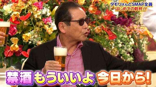 タモリ、仰天の家族話を披露「中学で麻雀と酒をやめた」