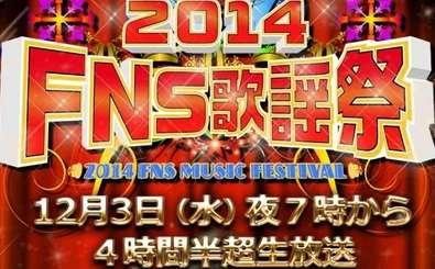 【実況&感想】今夜は2014 FNS歌謡祭!4時間半超生放送