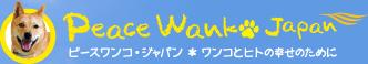 新着情報詳細|地域福祉への貢献めざしセラピー犬育成する「Peace Wanko Japan(ピースワンコジャパン)」|広島県 神石郡