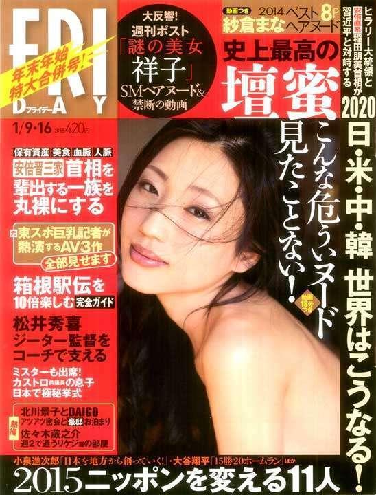 【画像あり】北川景子とDAIGOがアツアツ密会!フライデー報じる
