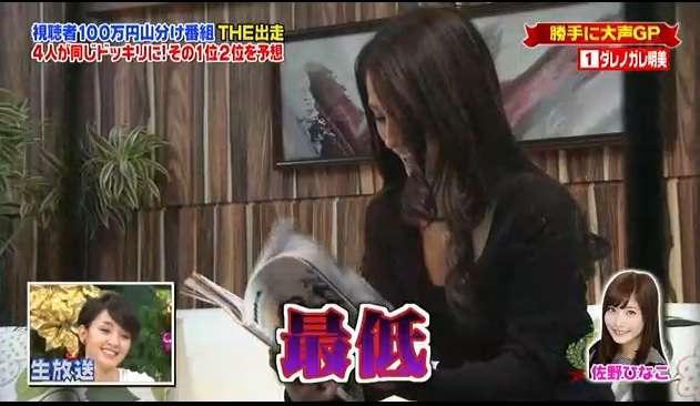 ダレノガレ明美、佐野ひなこのグラビアに独特のツッコミを連発「エロそうなキスしそう」「最低~」